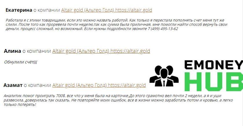 Altair.gold отзывы